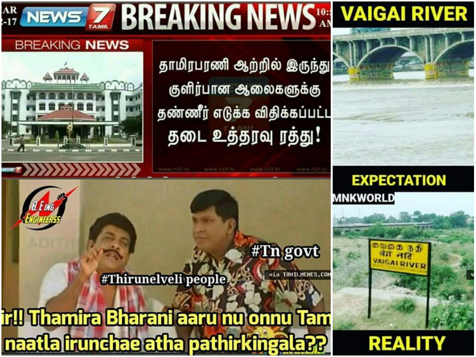 TN water management memes